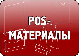 POS-материалы