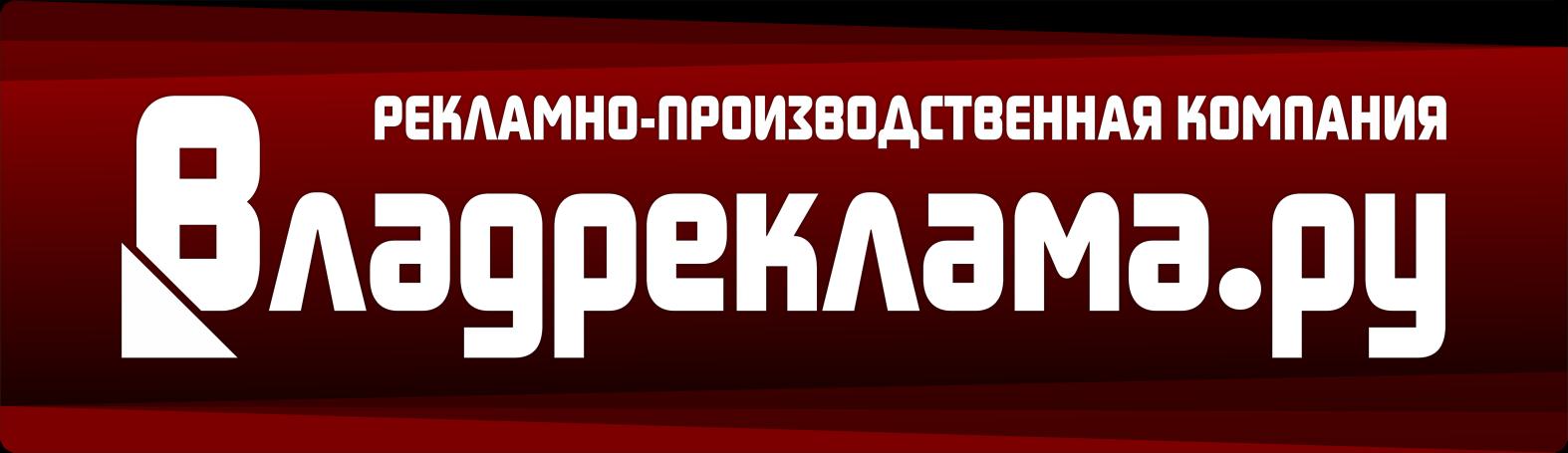 """Рекламно производственная компания """"Владреклама.ру"""""""